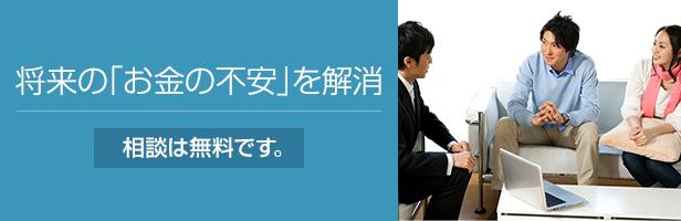 保険マンモス【無料】保険相談のメリット