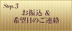 Step.3 お振込&希望日のご連絡