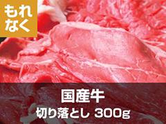 高級和牛専門店の国産牛切り落とし300g