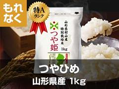 山形県ブランド米つやひめ1kg