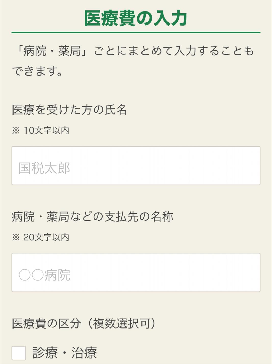 スマートフォンでの確定申告書作成画面